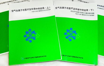 空气负离子在医疗保健及环保中的应用书籍